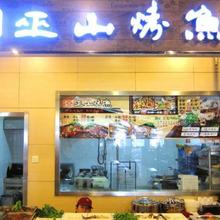 大同巫山烤鱼加盟巫山烤鱼加盟费多少烤鱼加盟店十大品牌图片