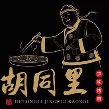 哈尔滨网红胡同里京味烤肉需要多少费用图片