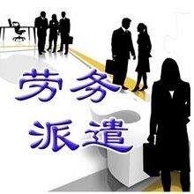 广州劳务派遣,广东劳务派遣公司,全国劳务派遣服务