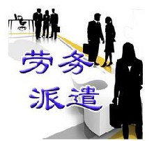 广州劳务派遣,广东劳务派遣公司,全国劳务派遣服务,劳务外包公司图片