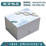 牛SEP酶免试剂盒供应图片
