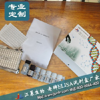 内毒素检测试剂盒(ELISA)