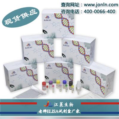 Flt-3L检测试剂盒(酶联免疫ELISA)说明书