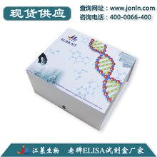 DNA结合蛋白DBP试剂盒(江莱生物)快速检测图片
