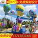 新型游乐设备生产厂家公园儿童桑巴气球赚钱么