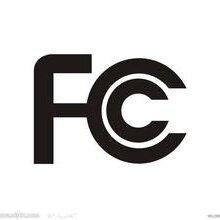 美国FCC认证大概要图片