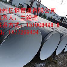 地埋加强级3pe防腐钢管生产厂家供应