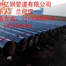 优质3pe防腐钢管生产厂家价格咨询热线
