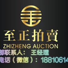 北京匡时拍卖公司的征集地点在哪都征集什么样的藏品图片