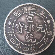 宣统元宝大清银币拍卖公司的成交价格是多少图片