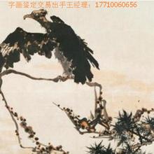 吴昌硕字画鉴定价格,拍卖公司的市场行情图片