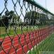 优质足球场围网采购运动场围栏厂家直销