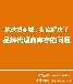 北京庫存商品處理最新辦法,地球城商城庫存商品充足供應發貨快