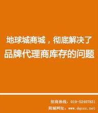 北京库存商品处理最新办法,地球城商城库存商品充足供应发货快