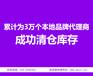 2017春季北京品牌服装库存处理,国内知名服装库存特价处理