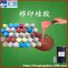 深圳市宏图硅胶HT8933防静电的移印胶浆移印次数多移印图案清晰好上油移印硅胶