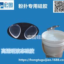 供应弹性好的透明果冻胶食品级硅胶粉扑原料