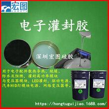 供应阻燃效果好的电路板密封硅胶环保电子灌封胶