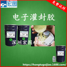 耐高温防水防尘的电子灌封胶用于电子元器件密封的硅胶