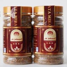 新疆特产阿塔米拉丝热性茶民族特色养生茶暖胃驱寒罐装