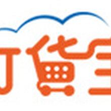 订货宝互联网渠道分销引领者