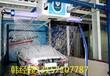 新款无接触洗车机的洗车成本多少钱,全自动洗车机的价格