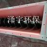 澤宇LS315型螺旋輸送機輸送干粉專業