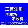 办理石景山区&熟食店的食品流通许可证3天出照可加急