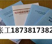 巴音郭楞项目申请报告服务中心图片
