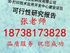 汉中市可行性报告外包服务