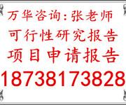 洛宁、嵩县可行性报告外包图片