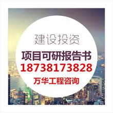宜兴代写煤层气煤制气可研报告187-3817-3828
