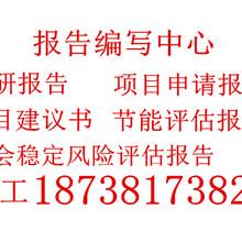 来凤代写城市环卫保洁可行性报告187-3817-3828