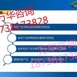 莆田代写国企报审项目可行性报告187-3817-3828图片