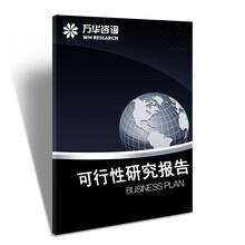 长春农林水利(可行性报告)编写中心图片