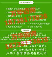 白城白山农林水利(可行性报告)编写中心图片