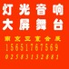 南京市電子搶答器租賃南京亞寰文化無線(有線)搶答器提供