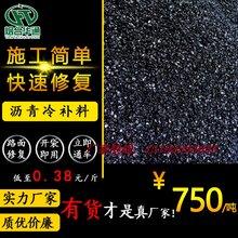 湖北荆门冷拌沥青混凝土沥青冷补料优质供应厂家