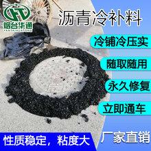陕西西安沥青拌和料低温快速修补各种路面