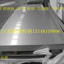 304不锈钢板多少钱一吨