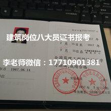 四川自贡物业管理师证怎样办理消防工程师证监理工程师证在哪办理