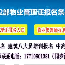 四川成都物业管理师证怎样办理消防工程师证园林绿化证