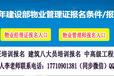福州物业管理师证书哪能办物业项目经理证培训费用监理工程师证消防工程师证报名