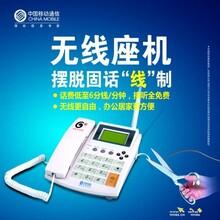 无线固话办理,有线固话办理,电信手机卡办理图片