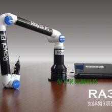 國產關節臂測量機RoyalA20廠家直銷2年質保圖片