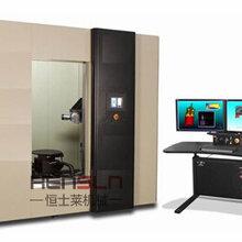 工业CT检测设备厂家恒士莱机械(全国直销)
