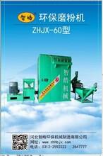 智皓ZHJX600全自動塑料磨粉機價格塑鋼鋸末磨粉機圖片