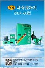 智皓ZHJX600全自动塑料磨粉机价格塑钢锯末磨粉机图片