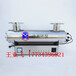 JM-UVC-720魚類專用紫外線殺菌器、食品廠紫外線消毒器