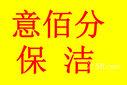天津河北区保洁公司地毯清洗地面清洗图片